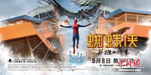 電影《蜘蛛俠:英雄歸來》海報