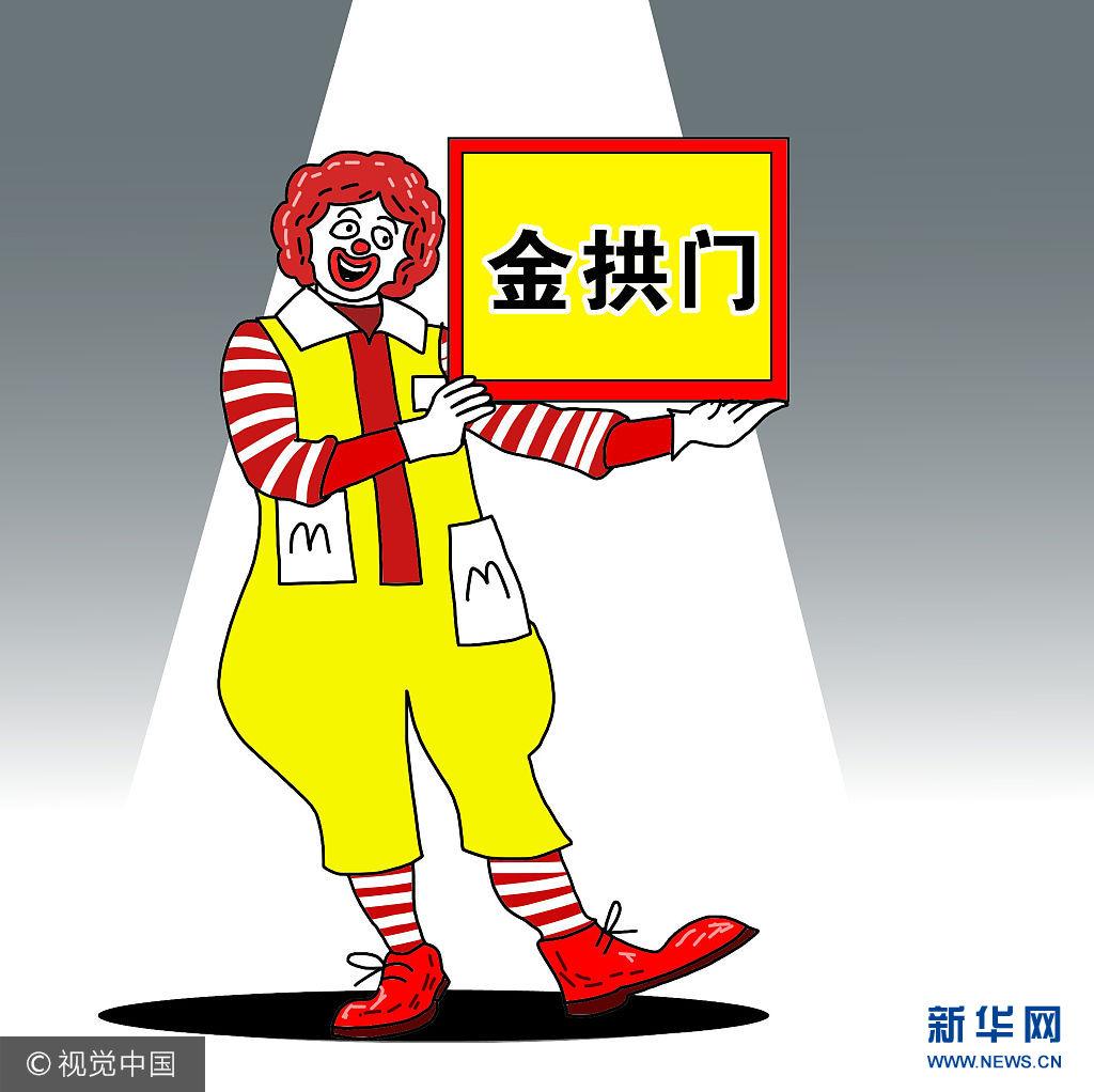 漫畫:麥當勞中國回應更名為金拱門:餐廳名稱不會變