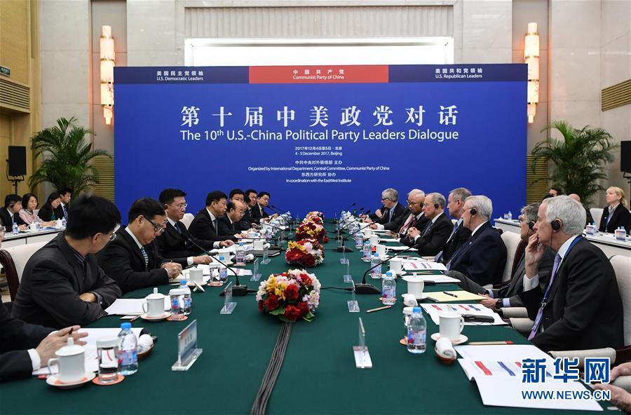 (XHDW)第十屆中美政黨對話在北京舉行
