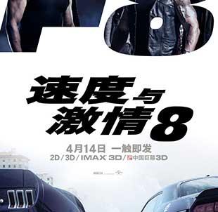 《速度與激情8》全球攬金破十億