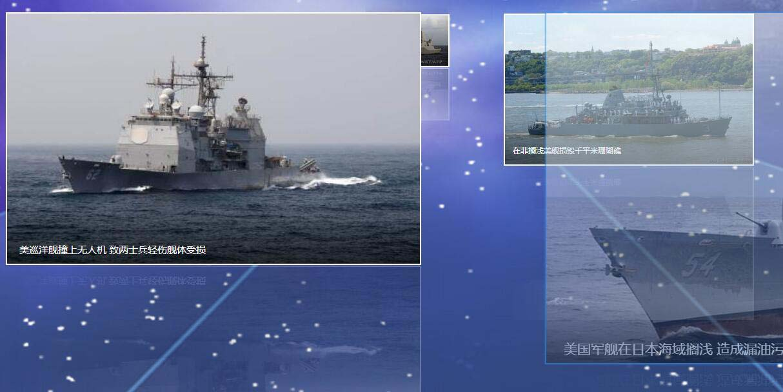 【時空新聞】與菲貨船撞得不輕,這些年美軍艦在全球發生了多少事故?