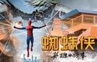 《蜘蛛俠:英雄歸來》國內票房即將突破7億大關