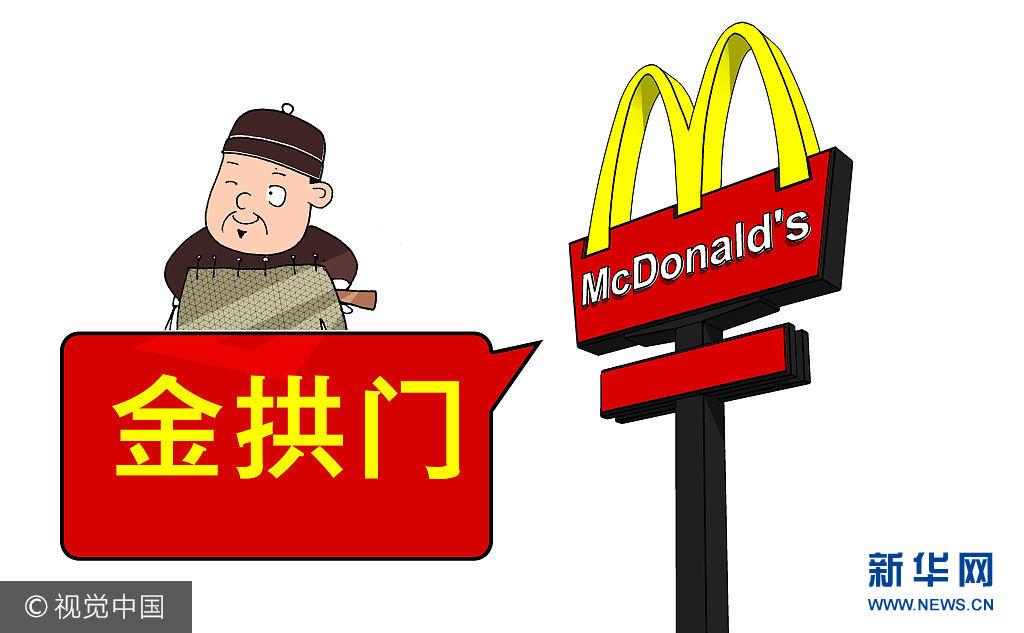 """麥當勞(中國)悄悄改名""""金拱門"""" 官方咋説?"""