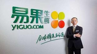 中國生鮮食品電商平臺據悉尋求美IPO