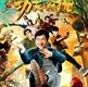 """美媒稱""""一帶一路""""助益中國電影出口 打造新全球娛樂格局"""