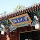美媒:知識地緣政治,中國贏在長遠