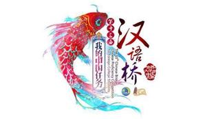 舊金山舉辦第十四屆漢語橋杯比賽