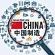 美媒:為何中國制造商有巨大的生産優勢?